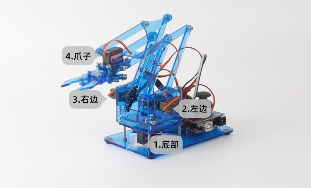 Armbot机械臂学习套件-双摇杆控制器使用说明